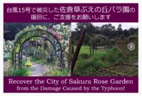 「草ぶえの丘バラ園」台風被害のご支援の呼びかけ - 駒 場 バ ラ 会 咲く 咲く 日 誌