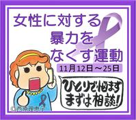 私に「ごめん」と謝るあの人が、私に本当にしていたこと〜女性に対する暴力をなくす運動週間・女性の護身の力〜 - 私を助ける声を探して::Wen-Do 2