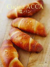 塩パンを焼いてみました♪ - Cucina ACCA
