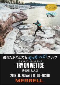 手稲山白くなったよメレル アークテックグリップ TRY ON WET ICE体験会 - 秀岳荘みんなのブログ!!