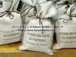 「ROMA」在旅写ライターKasumiの最新!イタリア&ローマあれこれ♪
