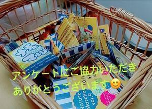 アンケートで当たるプレゼント、発送しました。 - nature marche in手づくりフェア広島
