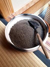 炉灰と濡れ灰を作ります - 懐石椿亭(富山市)公式blog