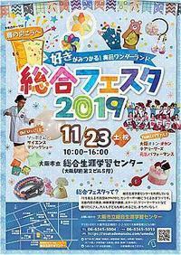 総合フェスタ2019Sougo Festa 2019 - 関西で楽しく国際交流する会 大阪で国際交流パーティー開催 Kansai Happy International Club(KHIC)