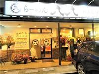 【新店】濃昆らーめん@らーめん 八八(はちや)名神口店 - 黒帽子日記2