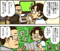 受賞商法? - 戯画漫録