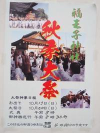 福王子神社 秋季大祭(京都市右京区) - y's 通信 ~季節を彩る風物詩~
