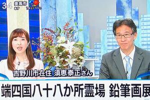 四国放送「フォーカス徳島」と「大嘗祭」♪ - すえドンのフォト日記
