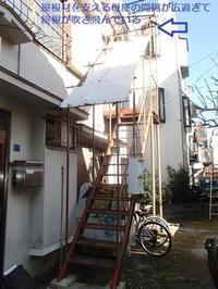 アパートの鉄骨階段の屋根が吹き飛んだ - 快適!! 奥沢リフォームなび
