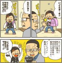 ワンチャンホリデイ - 戯画漫録