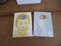 菊池寛と幸田文とコンポート - サンカクバシ 土と私の日記