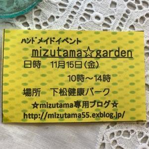 明日の会場の写真です♪ - ハンドメイドイベント『mizutama』