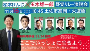 【演説会のお知らせ】野党党首リレー演説会 - マツケンブログ