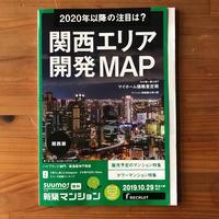 [WORKS]SUUMO新築マンション関西 関西エリア開発MAP - 机の上で旅をしよう(マップデザイン研究室ブログ)