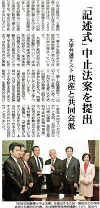 日本共産党と立憲民主党、国民民主党などの共同会派は「大学入学共通テストへの記述式試験の導入を中止する法案」を衆議院に共同提出 - ながいきむら議員のつぶやき(日本共産党長生村議員団ブログ)