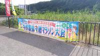 日本最西端与那国島一周マラソン大会 - yamatoyome~沖縄生活~