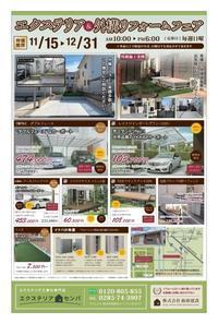 11月12月の広告 - (株)仙波建設 現場レポート