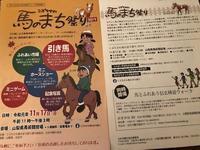 馬のまち祭り2019 - 風路のこぶちさわ日記