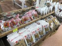 大洗まいわい市場茨城土産の定番干し芋ぞくぞく入荷中! - わいわいまいわい-大洗まいわい市場公式ブログ