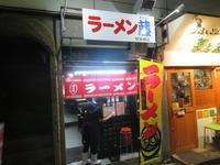 【新店】醤油ラーメン@らーめん藤肥後橋店 - 黒帽子日記2