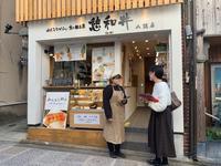 憩和井八坂店、KBS京都ラジオ「ま~ぶる!チキチキ遠藤Nami乗りジョニー」にて紹介されました - はんなりかふぇ・京の飴工房 「憩和井(iwai)  八坂店」Cafe iwai Yasaka and Kyoto_Candy Shop