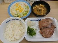 11/16 豚肩ロースの豚焼肉定食ライスミニ¥500@松屋 - 無駄遣いな日々