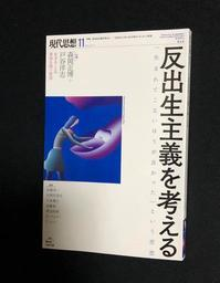 ブックレビュー2019年10月・11月 - 寺子屋ブログ  by 唐人町寺子屋