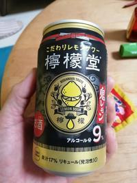コカ・コーラ社から出た缶チューハイ!『檸檬堂』 - 三毛猫酒場で朝から酎ハイ。。