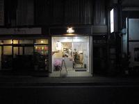 「博多長浜ラーメン風び国立店」でネギ豚骨ラーメン♪82 - 冒険家ズリサン