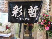 【新店】枯鯖塩(かれさばしお)@彩哲~ISATO~ - 黒帽子日記2
