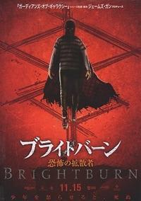 『ブライトバーン/恐怖の拡散者』(2019) - 【徒然なるままに・・・】