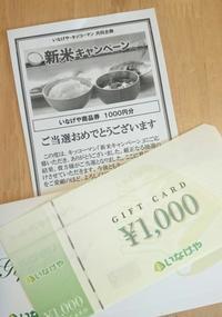 キッコーマン・新米キャンペーン - mon livre diary