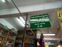 1042日目・スパイス&ハーブのお店『ボンベイ』@チェンマイ - プラチンブリ@タイと日本を行ったり来たり