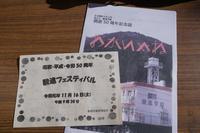 ジェード学園祭に - 黒ラブJADEとランクル40