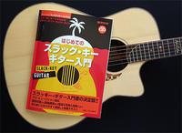 はじめてのスラック・キー・ギター入門 - アコースティックな風