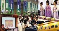 セミナー「中国本国が仕掛ける中国茶のトレンドと外国人向け学習体制 ― 国際茶文化研究会が掲げる「三安」とは -」@地球にやさしい中国茶交流会2019 - お茶をどうぞ♪