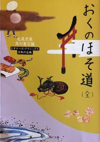 おくのほそ道 - 浦安フォト日記