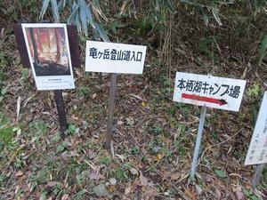竜ケ岳(山梨県) -