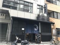 『炭焼 やす田』さんでチキン南蛮定食ランチ@大阪/北浜 - Bon appetit!