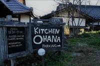 キッチンオハナ2019 - 光画日記2