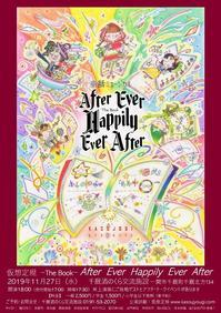 「After Ever Happily Ever After」11月27日@岩手千厩酒のくら交流施設 - WE are KASO JOGI 私たちは仮想定規です
