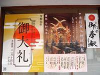 大将軍八神社 例祭 天文祭(京都市上京区) - y's 通信 ~季節を彩る風物詩~