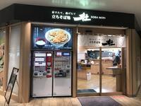 立ち食いそば「杜」@仙台駅 - よく飲むオバチャン☆本日のメニュー