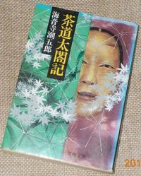 茶道太閤記・海音寺潮五郎著 - 玉陶房あれこれ