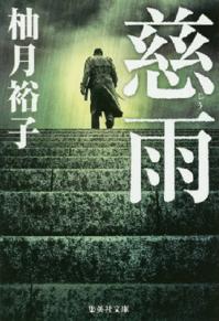 おすすめ本(中平) - 柚の森の仲間たち