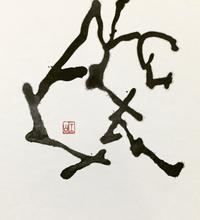 ザ、冬の朝       「X」 - 筆文字・商業書道・今日の一文字・書画作品<札幌描き屋工山>