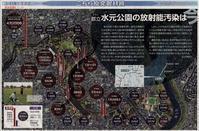 都立水元公園の放射能汚染は今/ こちら原発取材班東京新聞 - 瀬戸の風
