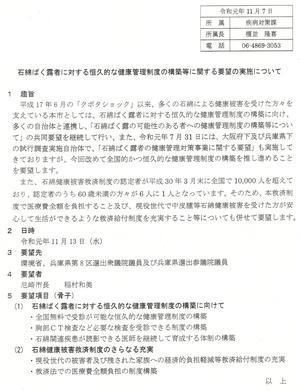 """尼崎市長が環境省等に石綿ばく露者に対する恒久的な健康管理制度の構築等を要望する - 日本共産党 尼崎市会議員 """"徳田みのる"""" です!"""