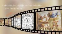 12/8日「月の満ち欠けから学ぶインド占星術とバガヴァッドギーター朗読会 and マントラチャンティング」 - 全てはYogaをするために    動くヨガ、歌うヨガ、食べるヨガ