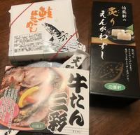 仙台の駅弁(11/17夜) - よく飲むオバチャン☆本日のメニュー